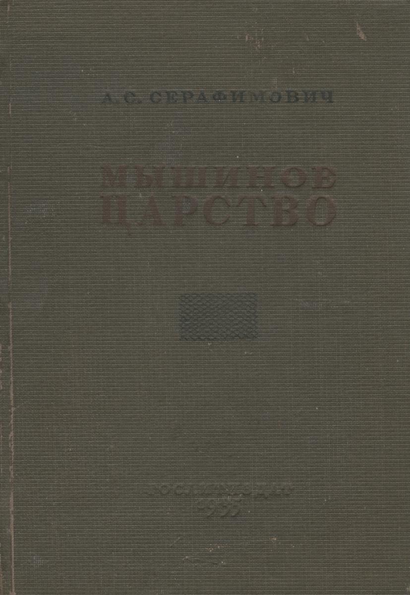 А. Серафимович Мышиное царство