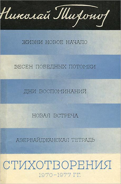 ������� �������. �������������. 1970-1977 ��