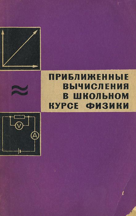 Приближенные вычисления в школьном курсе физики