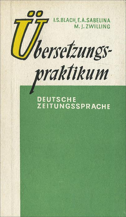 Ubersetzungs-Praktikum: Deutsche Zeeitungssprache / ������� �� �������� �����, ��������� �� �������� �����