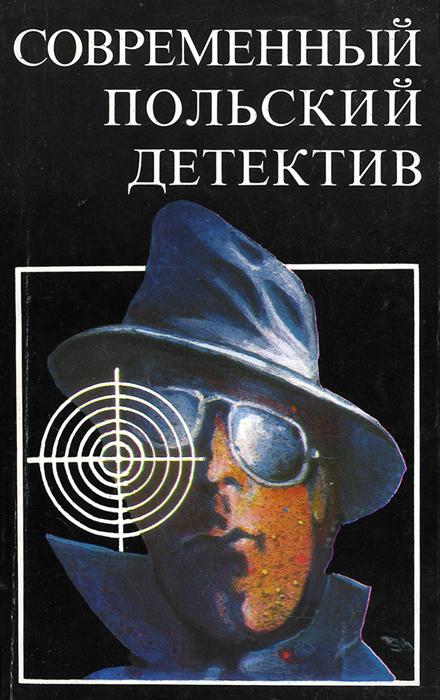 Современный польский детектив