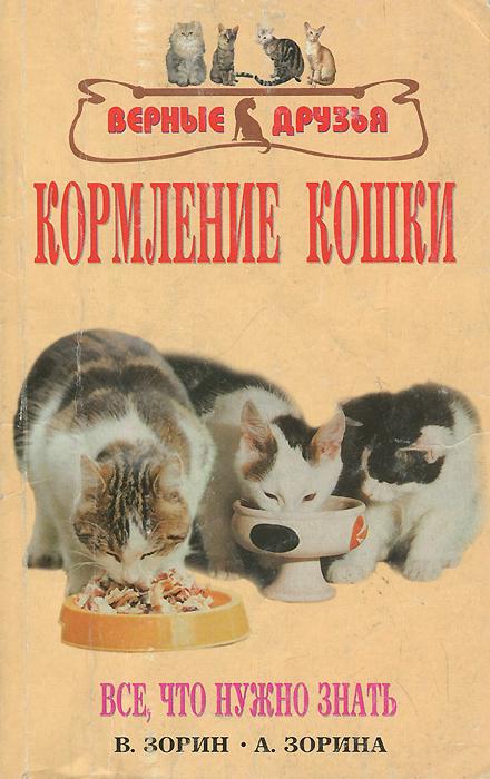 Кормление кошки. Все, что нужно знать