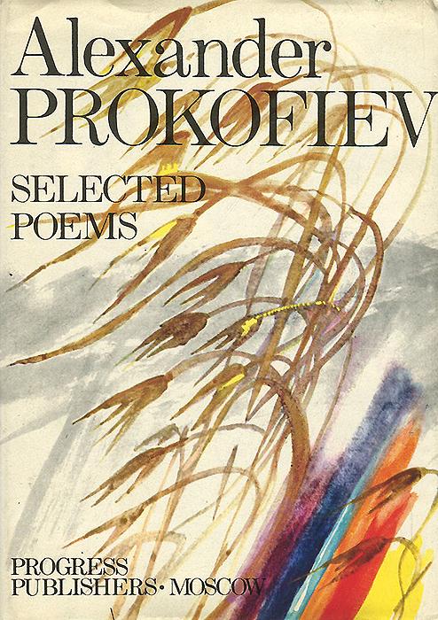 ��������� ���������. ��������� / Alexander Prokofiev: Selected Poems