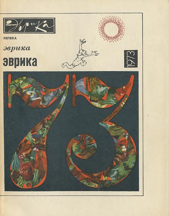 ������. ���������. 1973