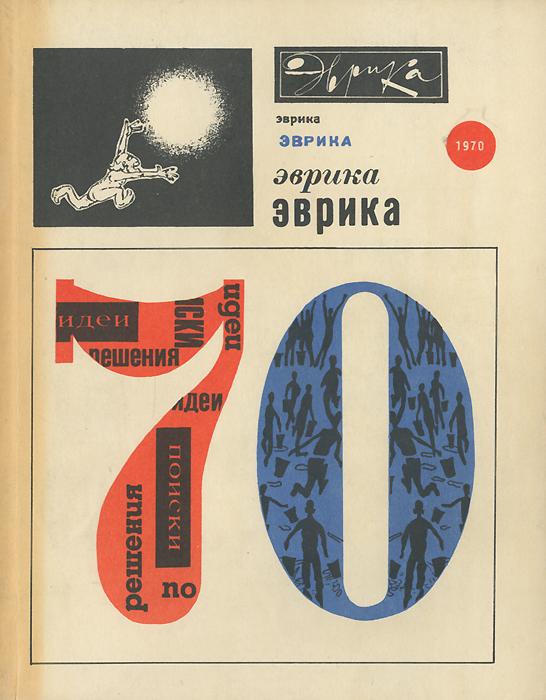 Эврика. Ежегодник. 1970