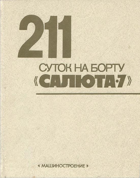"""211 суток на борту """"Салюта-7"""""""