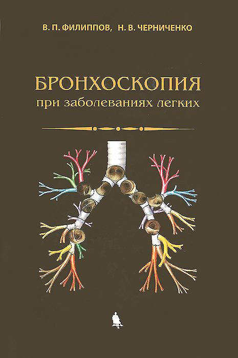 Бронхоскопия при заболеваниях легких ( 978-5-9518-0579-9 )