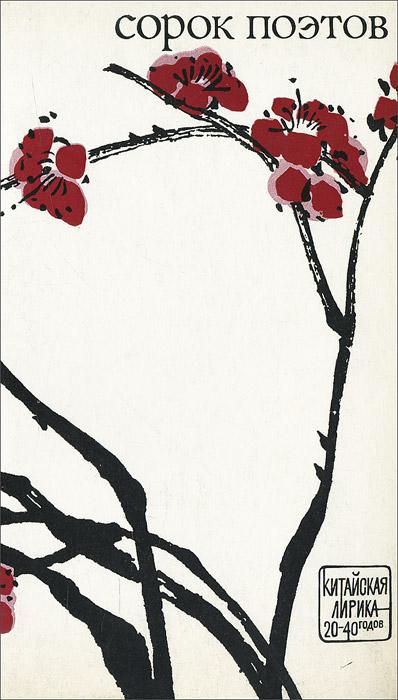 Сорок поэтов. Китайская лирика 20-40-х годов