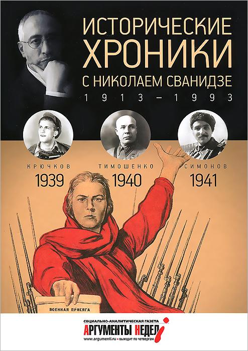 Исторические хроники с Николаем Сванидзе. 1939-1940-1941 ( 978-5-367-03029-7 )