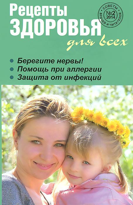 Рецепты здоровья для всех, №2, 2014 ( 978-5-4423-0068-0 )