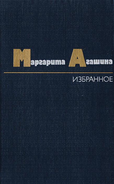 Маргарита Агашина. Избранное