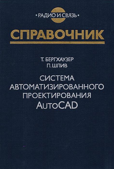 Система автоматизированного проектирования AutoCAD. Справочник