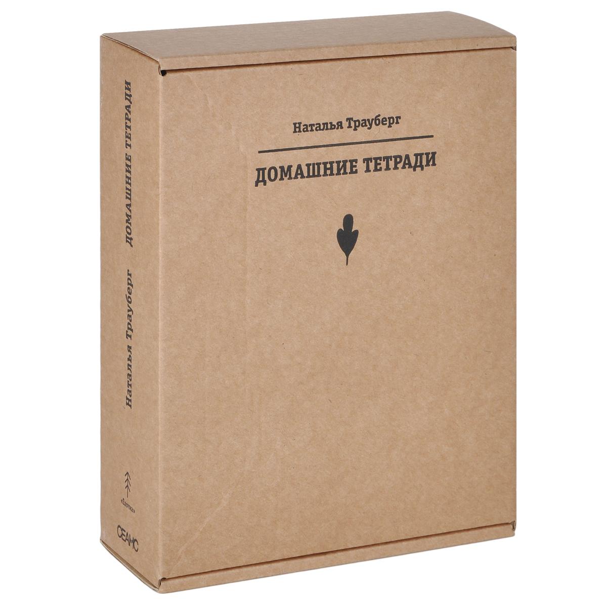 Домашние тетради (комплект из 7 тетрадей)