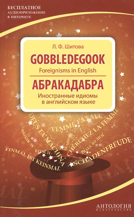 Абракадабра. Иностранные идиомы в английском языке / Gobbledegook: Foreignisms in English