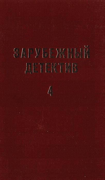 Зарубежный детектив. Избранные произведения в 16 томах. Том 4