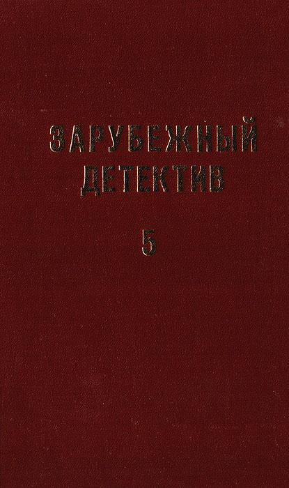 Зарубежный детектив. Избранные произведения в 16 томах. Том 5