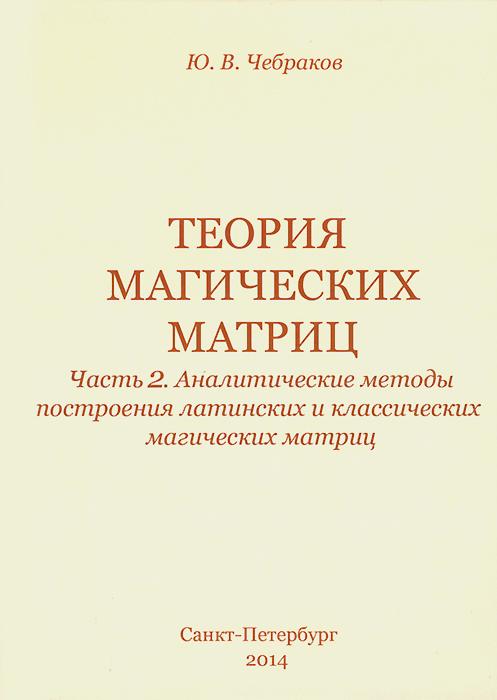 Теория магических матриц. Часть 2. Аналитические методы построения латинских и классических магических матриц