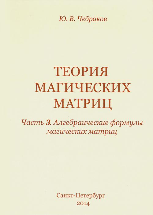 Магическая матрица. Теория. Часть 3. Алгебраические формулы магических матриц