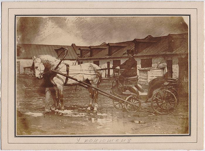 У конюшни. ФотографияПКПМВСФотография. Российская Империя, конец XIX века. Размер 19 х 26 см. Не подлежит вывозу за пределы Российской Федерации.