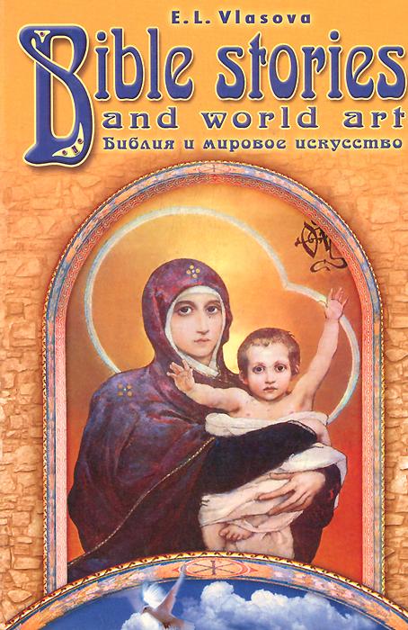 Bible Strories and World Art / Библия и мировое искусство