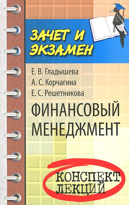 Финансовый менеджмент. Конспект лекций ( 978-5-222-23080-0 )