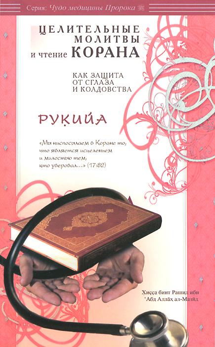 Рукийа. Целительные молитвы и чтение Корана как защита от сглаза и колдовства ( 978-5-88503-923-9 )