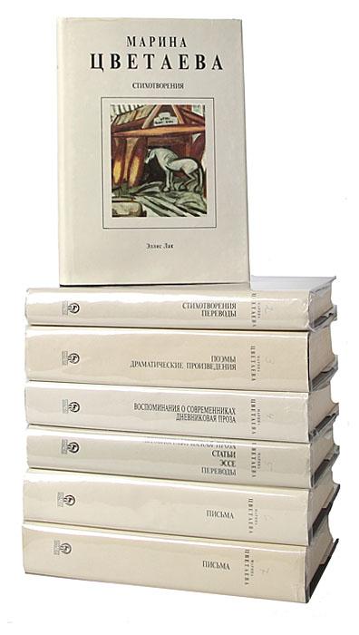 Марина Цветаева. Собрание сочинений в 7 томах (комплект из 8 книг)