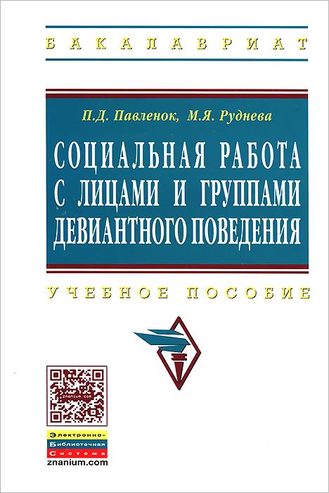 Социальная работа с лицами и группами девиантного поведения. Учебное пособие ( 978-5-16-009128-0 )