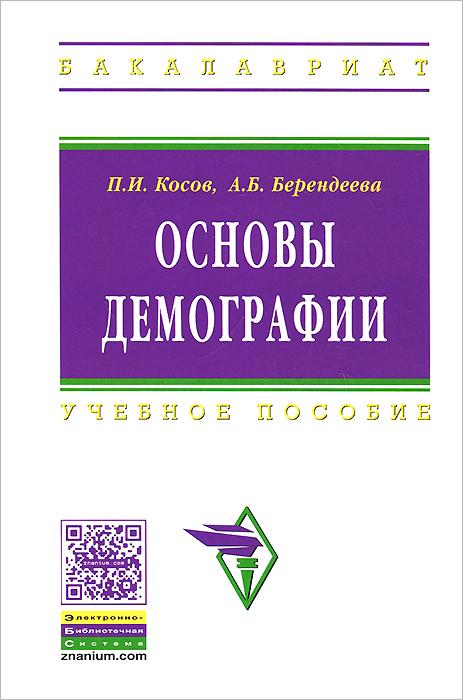 Основы демографии. Учебное пособие ( 978-5-16-003724-0 )