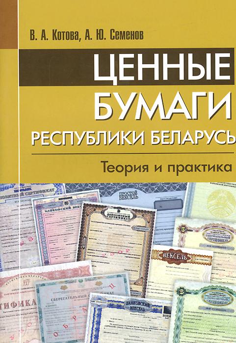 Ценные бумаги в Республике Беларусь. Теория и практика. Пособие ( 978-985-7067-89-3 )