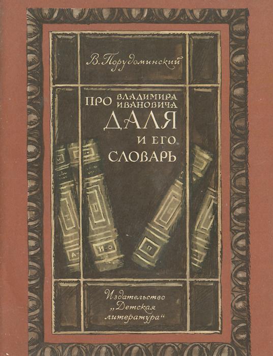 Про Владимира Ивановича Даля и его словарь