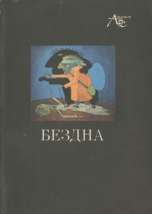 Zakazat.ru Бездна. Альманах, 1992