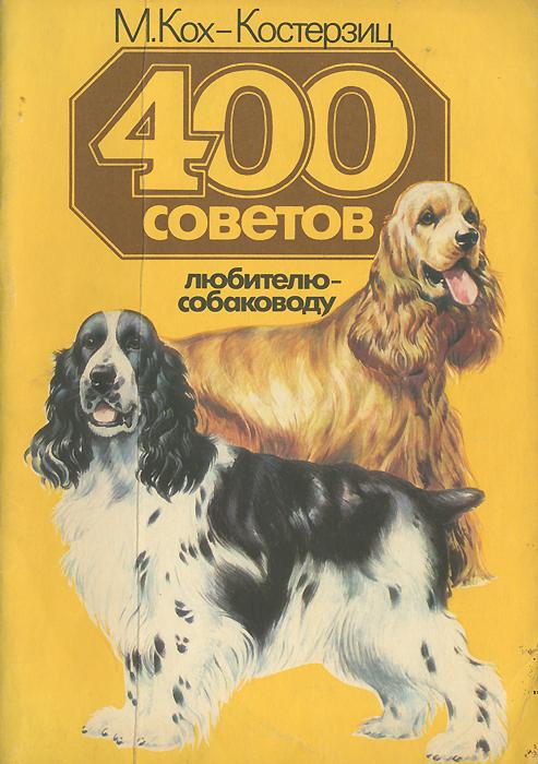 400 ������� ��������-����������