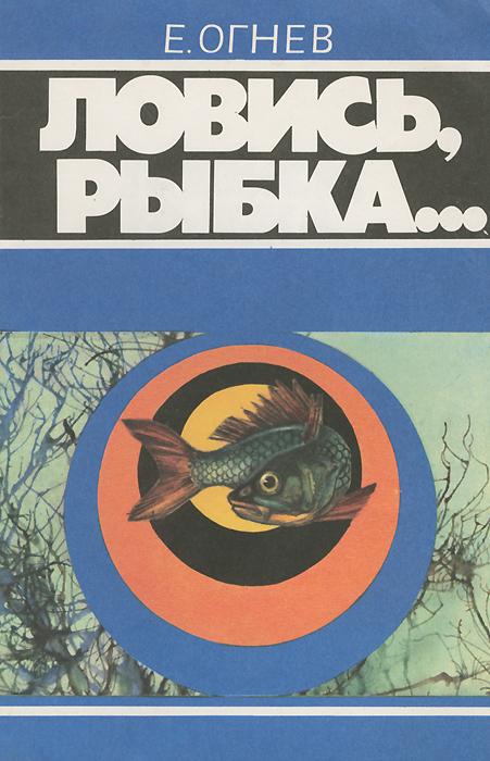 Ловись рыбка.... Е. Огнев