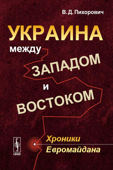 Украина между Западом и Востоком: Хроники Евромайдана ( 978-5-9710-1114-9 )