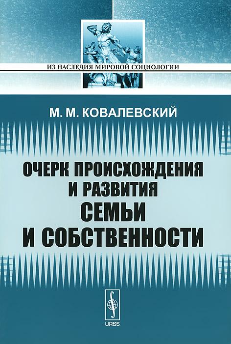 Очерк происхождения и развития семьи и собственности ( 978-5-397-04522-3 )