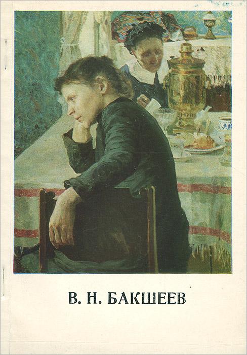 В. Н. Бакшеев