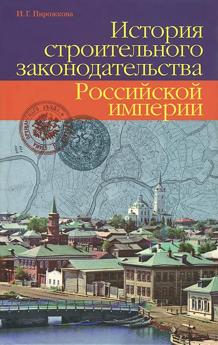 История строительного законодательства Российской империи ( 978-5-88373-039-6 )