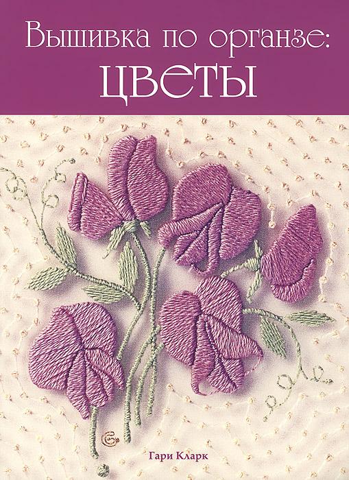 Вышивка по органзе. Цветы