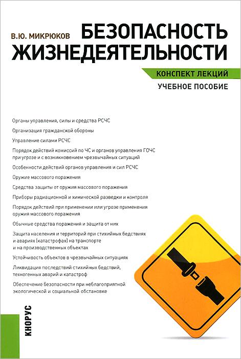 Zakazat.ru Безопасность жизнедеятельности. Конспект лекций. В. Ю. Микрюков