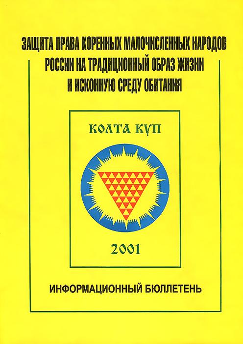 Защита права коренных малочисленных народов России на традиционный образ жизни и исконную среду обитания. Информационный бюллетень