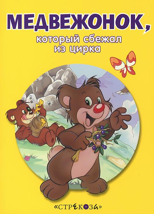 Медвежонок, который сбежал из цирка