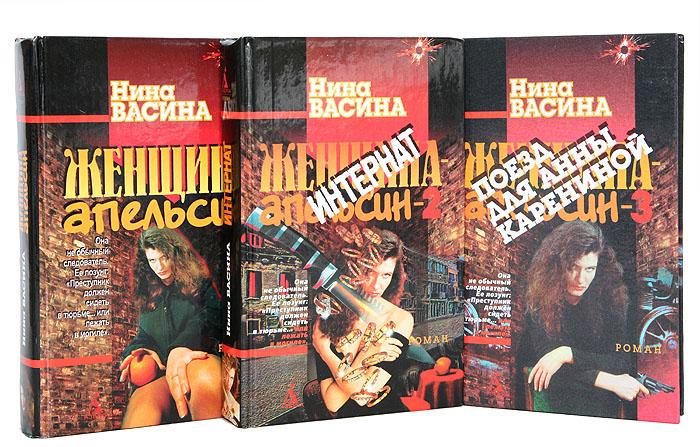 Женщина-апельсин (комплект из 3 книг)