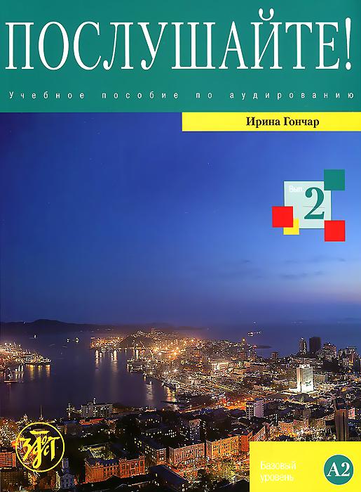 ����������! ������ 2 (+ DVD-ROM)