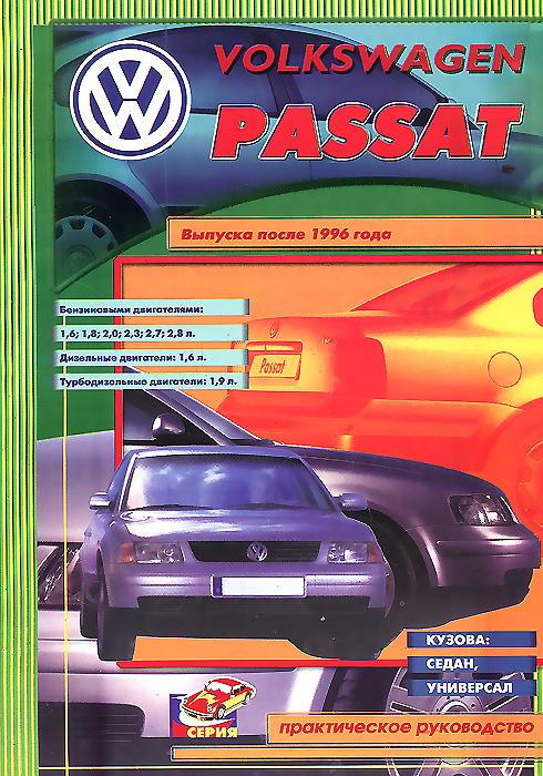 Volkswagen Passat: Выпуска после 1996 года: В том числе Quatro и VR6: Двигатели: Б: 1.6/ 1.8/ 2.0/ 2.3/ 2.7/ 2.8; Д: 1.6; ТД: 1.9: Кузова: Седан, универсал: Практическое руководство