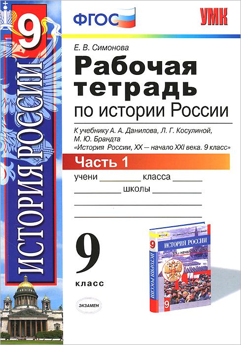 Гдз 11 класс история россии в.п. островский, а.и. уткин