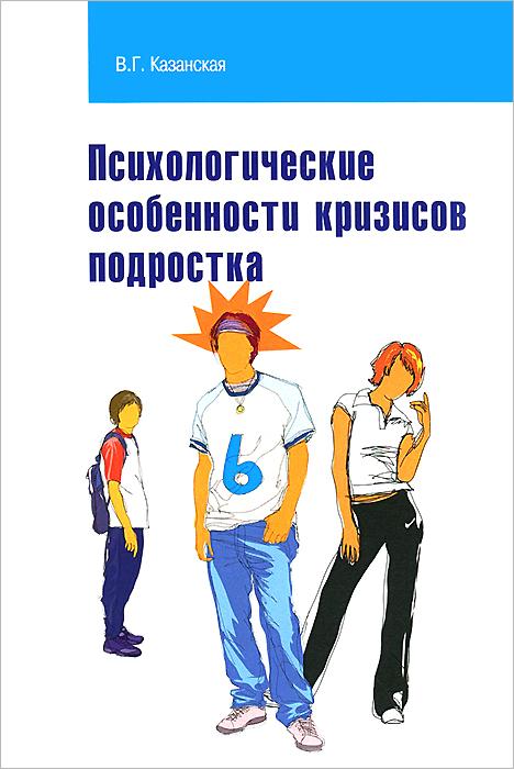 Психологические особенности кризисов подростка. Учебное пособие