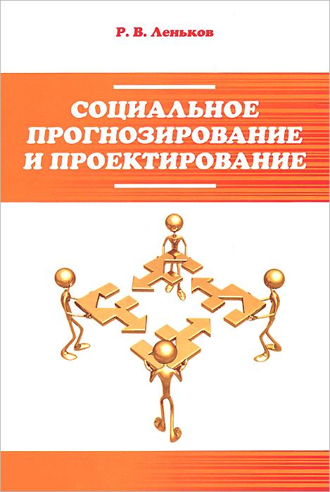 Социальное прогнозирование и проектирование. Учебное пособие