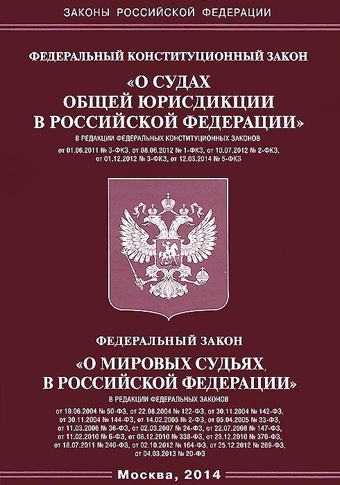 1 закон о конституционном суде общая характеристика когда принят этому