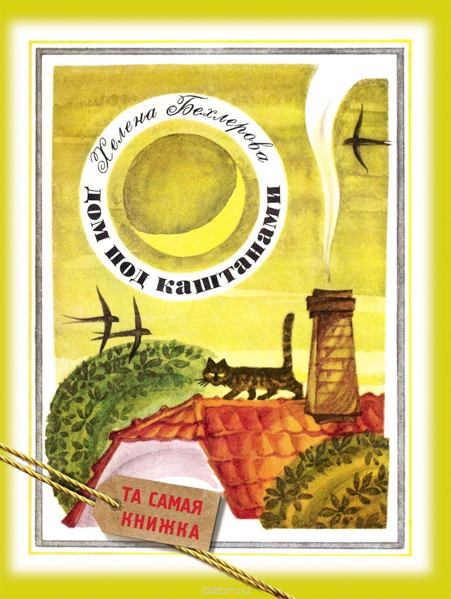 Книга Дом под каштанами
